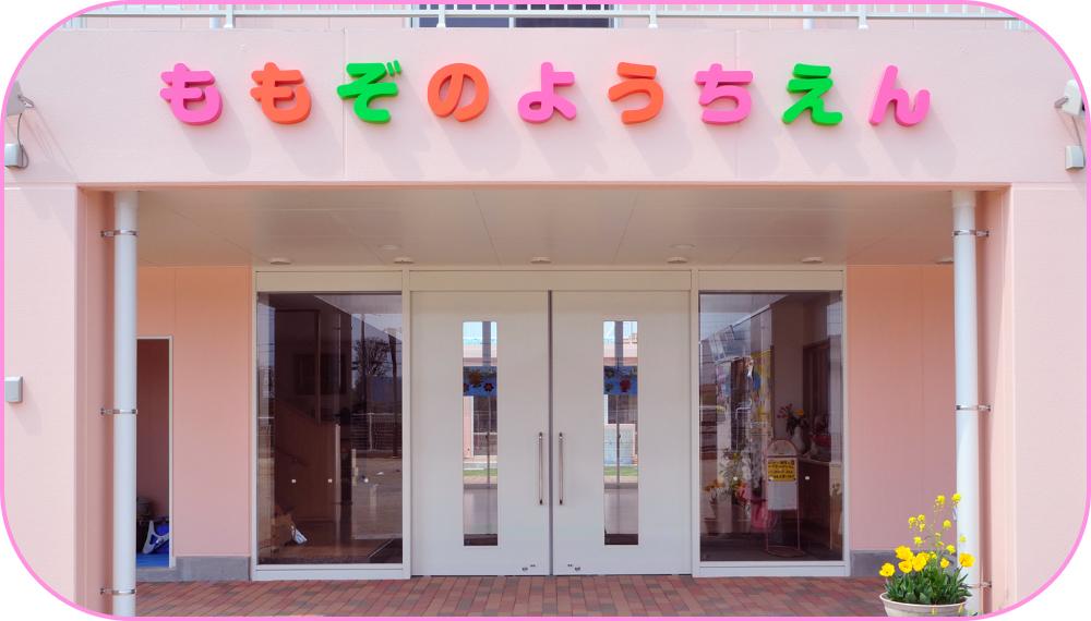 埼玉県 春日部市〔ももぞの幼稚園〕プレ幼稚園実施中。途中入園も定員まで受け付けしています!トップ画像